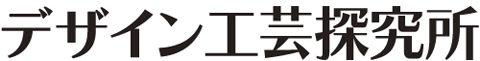 デザイン工芸探究所|デザイン・工芸科を受験するなら。栃木県宇都宮市の芸大・美大受験予備校