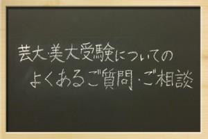 kokuban_shitsumon