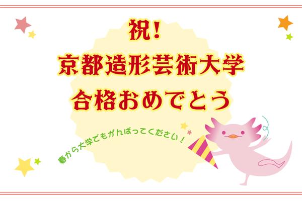 おめでとう画像京都造形