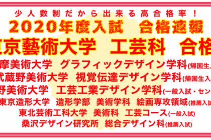 東京藝術大学工芸科合格!(2020年度入試合格者一覧)