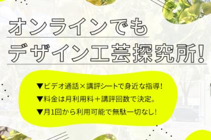 新規オンライン受講コース開設!